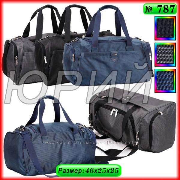 Спортивно-дорожные сумки