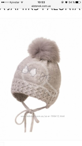 Зимняя шапка Jamiks размер 40