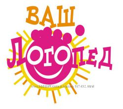 Логопед. Киев. Оболонь. Виноградарь