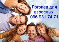 Логопед. Техника речи. Киев