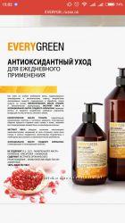 Для частого использования EVERYGREEN DIKSON с маслом граната и апельсина