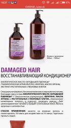 Для тонких и пористых волос EVERYGREEN DIKSON с маслом аргана, кератином