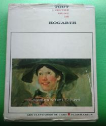 Альбом с живописью Уильям Хогарт  на французском языке
