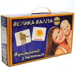 Развивающая игра Карточки Домана Велика валіза Вундеркинд с пеленок ламин