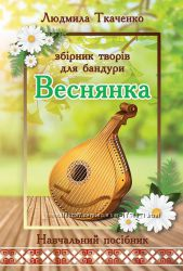 Сборник нот для бандуры Веснянка