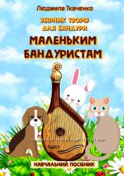 Сборник нот для бандуры Маленьким бандуристам