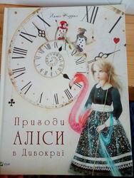 продам книгу Пригоди Аліси в Дивокраї