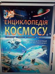 Продам книгу энциклопедия космоса