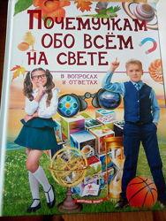 Продам книгу почемучкам обо всем на свете.
