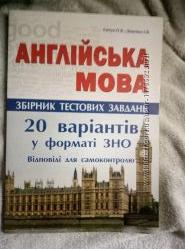 Сборник тестов для ЗНО по англ. языку