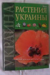 Растения Украины Юрий Гамуля