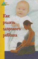 Как родить здорового ребенка. Белопольский Юрий Аркадьевич