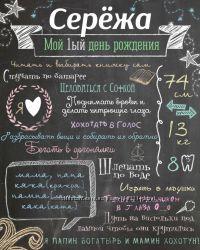 День рождения, плакат ребенку в меловой технике