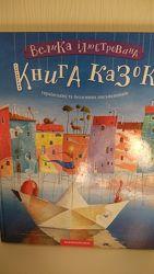 Книга казок