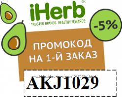 Выкуп iHerb СП. Выкуп 22. 10