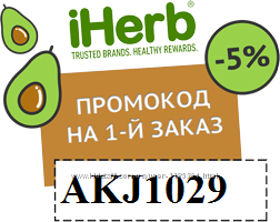Выкуп iHerb СП. Выкуп каждый день