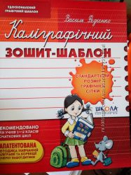 Каліграфічний зошит-шаблон Федієнко