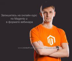 Набор на online курс по Magento 2