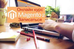 онлайн курс по Magento 2 в формате вебинара