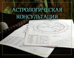 Консультация Профессионального Астролога