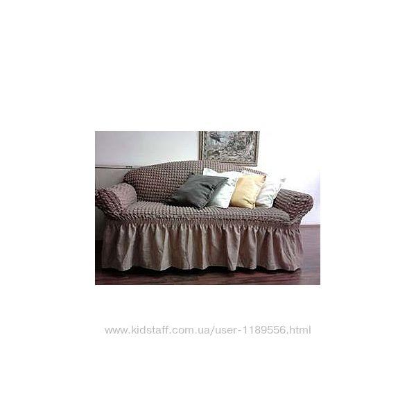 Універсальні євро чохли на диван і  крісла