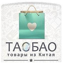 Посредник Таобао