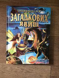 Наши детские книги и энциклопедии