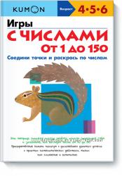 Тетради КУМОН KUMON математика, лабиринты, творчество, для маленьких