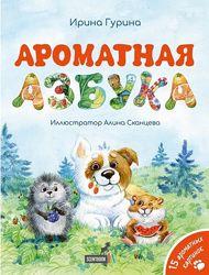 Приключения козлика Чарли Ароматные Тактильные книги Азбука Кротик Макс