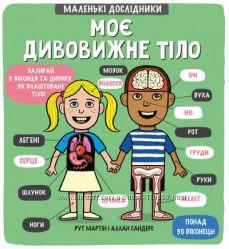 Світові бестселери українською Маленькі дослідники Карлхен Хто наступний