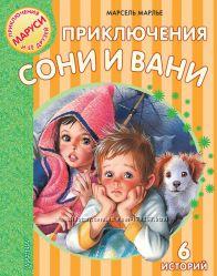Книги для девочек. О девочках, феях, принцессах Приключения Маруси