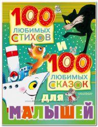 Шедевр детской литературы Барто, Чуковский, Сутеев, Маршак, Пушкин, Толстой