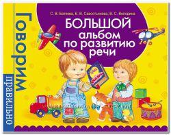 Книги по развитию речи, пальчиковые игры, языковая гимнастика, логопедия