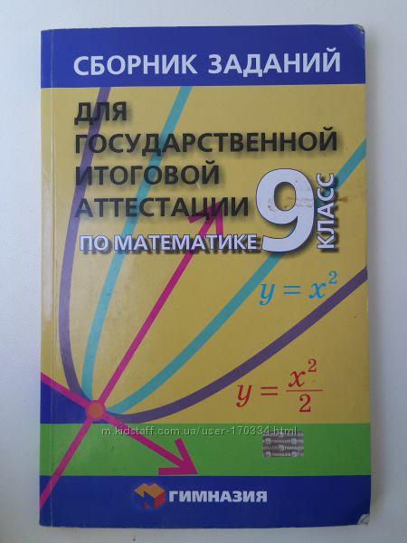 Гиа 9 класс математика задачники