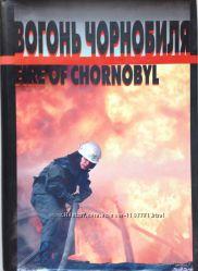 Книга Вогонь Чорнобиля