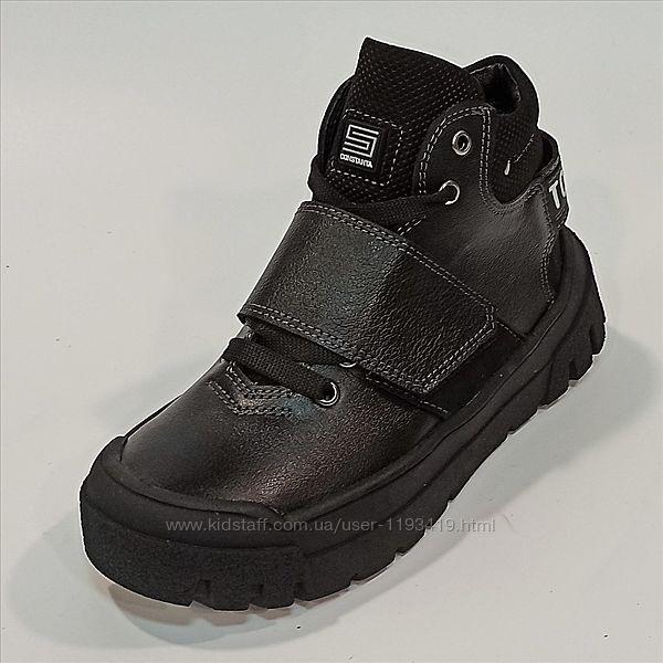 Демисезонные ботинки для мальчиков, 2 цвета р 30-37