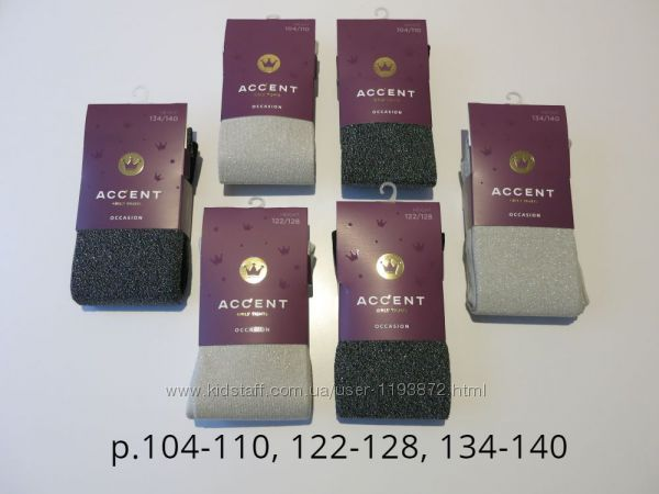 Колготы АКЦЕНТ - люрекс 104-110, 122-128, 134-140 в наличии.