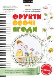 Фрукти, овочі, ягоди. Книга, диск та розмальовка для дітей. Вид. Classica
