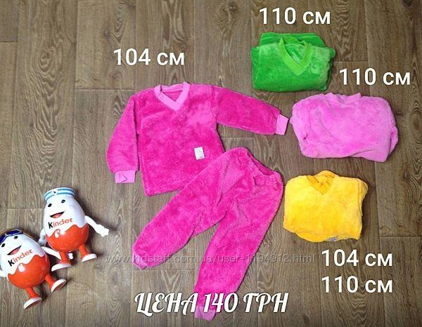 Пижама махровая детская