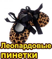 Модные леопардовые пинетки Акция