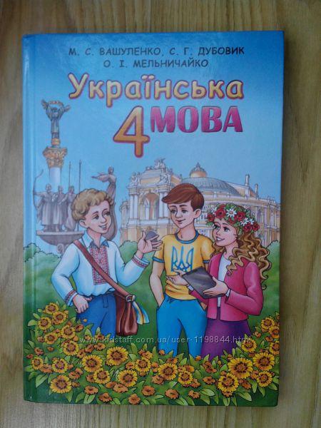 Гдз 4 клас укр мова вашуленко дубовик мельничайко 2018