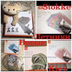 Stokke sumer kit, стоке летний комплект
