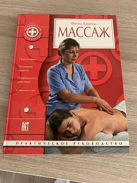 Книга Энциклопедия медицинская массаж практическое руководств Фиона Харролд