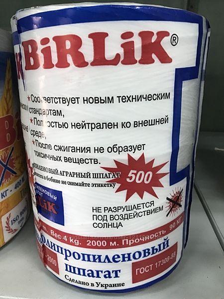 Шпагат сеновязальный Бирлик 4кг 500мкг, есть НДС