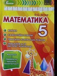 Математика 5 клас.