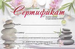 Массаж Киев Оболонь подарочный сертификат