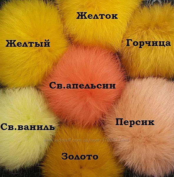 Меховые помпоны Кролик  30 цветов и кролик РЕКС