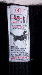 Пояса и наколенники из собачьей-овечьей шерсти Morteks Наличие