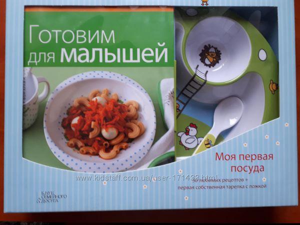 Набор детской посуды с книгой рецептов