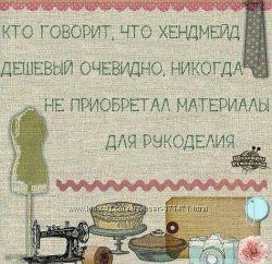 товары для рукоделия и шитья
